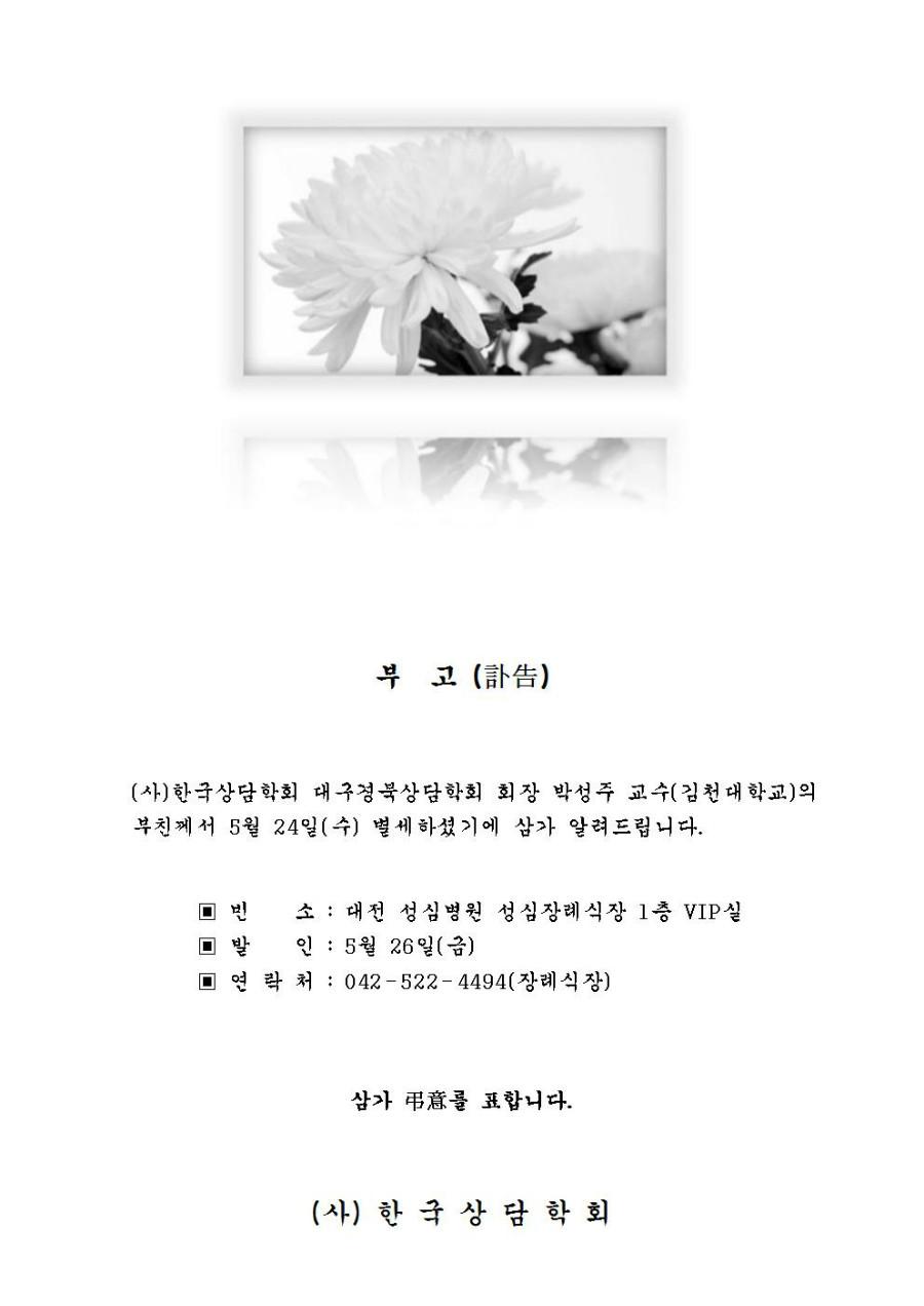 부고(박성주대구경북회장 170525)001001.jpg