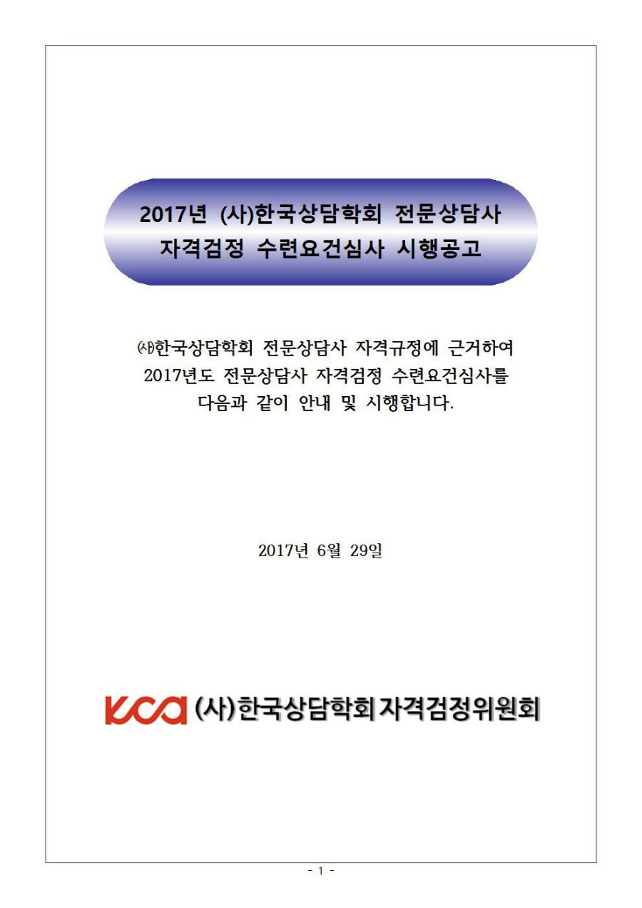 2017년 전문상담사 수련요건심사 시행공고001.jpg