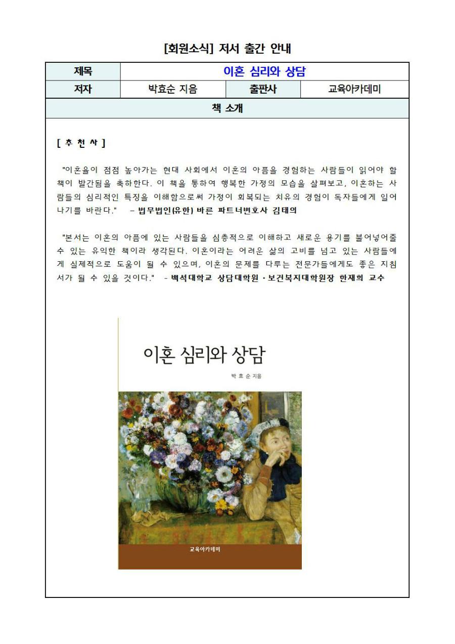 0629 회원저서출간소식(박효순)001.jpg