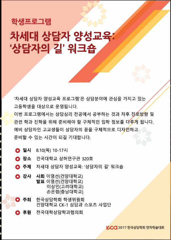 차세대상담자양성교육안내문.png