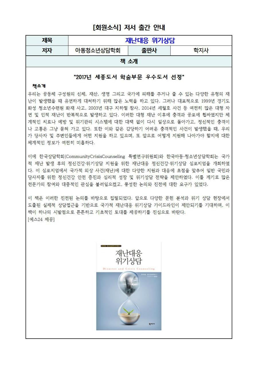 0803 재난대응 위기상담(아동청소년상담학회)001.jpg