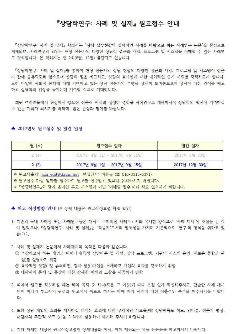 2017 『상담학연구 사례및실제』 2권 2호 원고접수 안내001.jpg