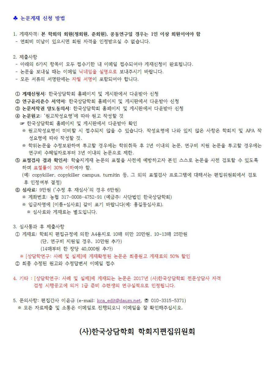 2017 『상담학연구 사례및실제』 2권 2호 원고접수 안내002.jpg