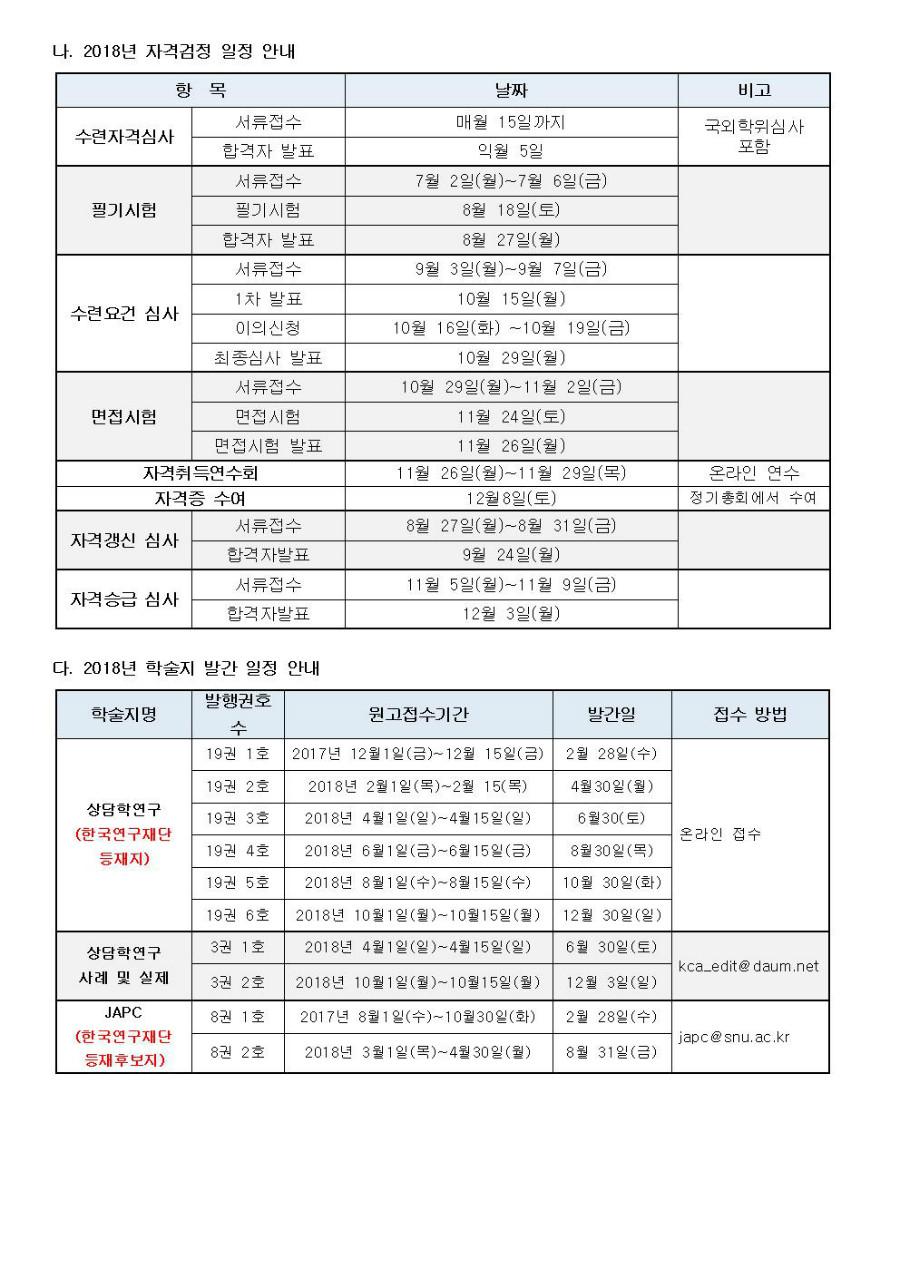 2018년 한국상담학회 주요행사 일정표(최종공지)002.jpg