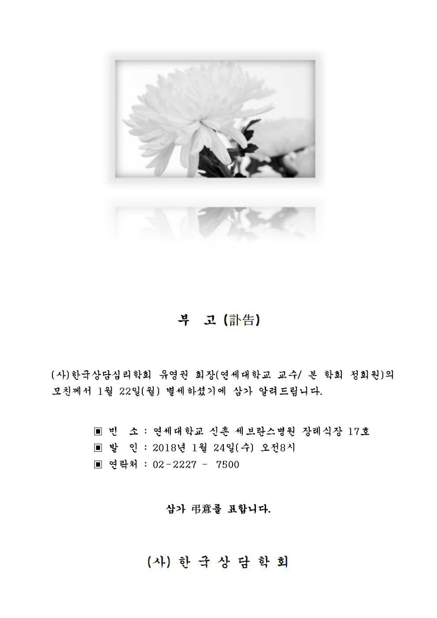 부고 유관학회 유영권교수님 모친상001.jpg