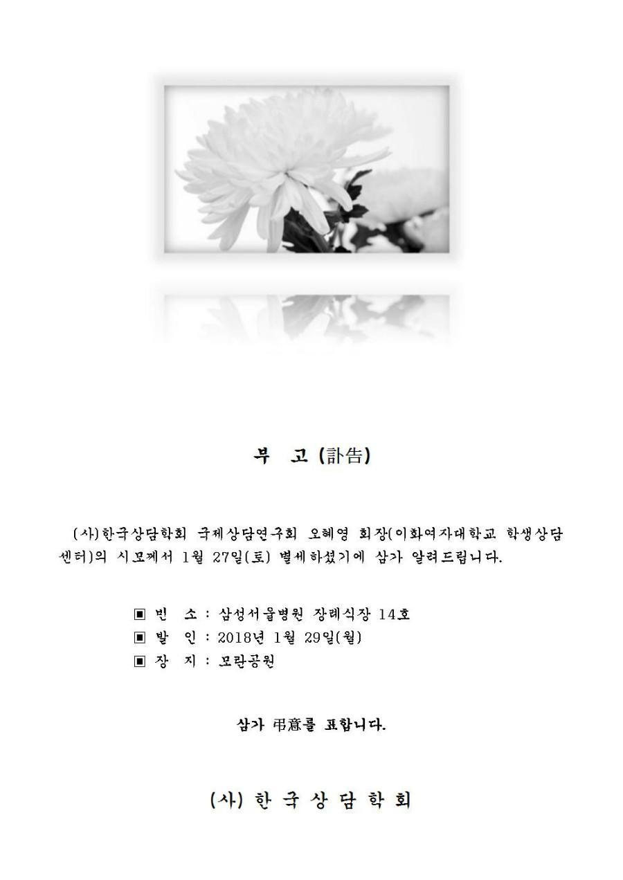 부고 국제상담연구회 회장 오혜영 시모상001.jpg