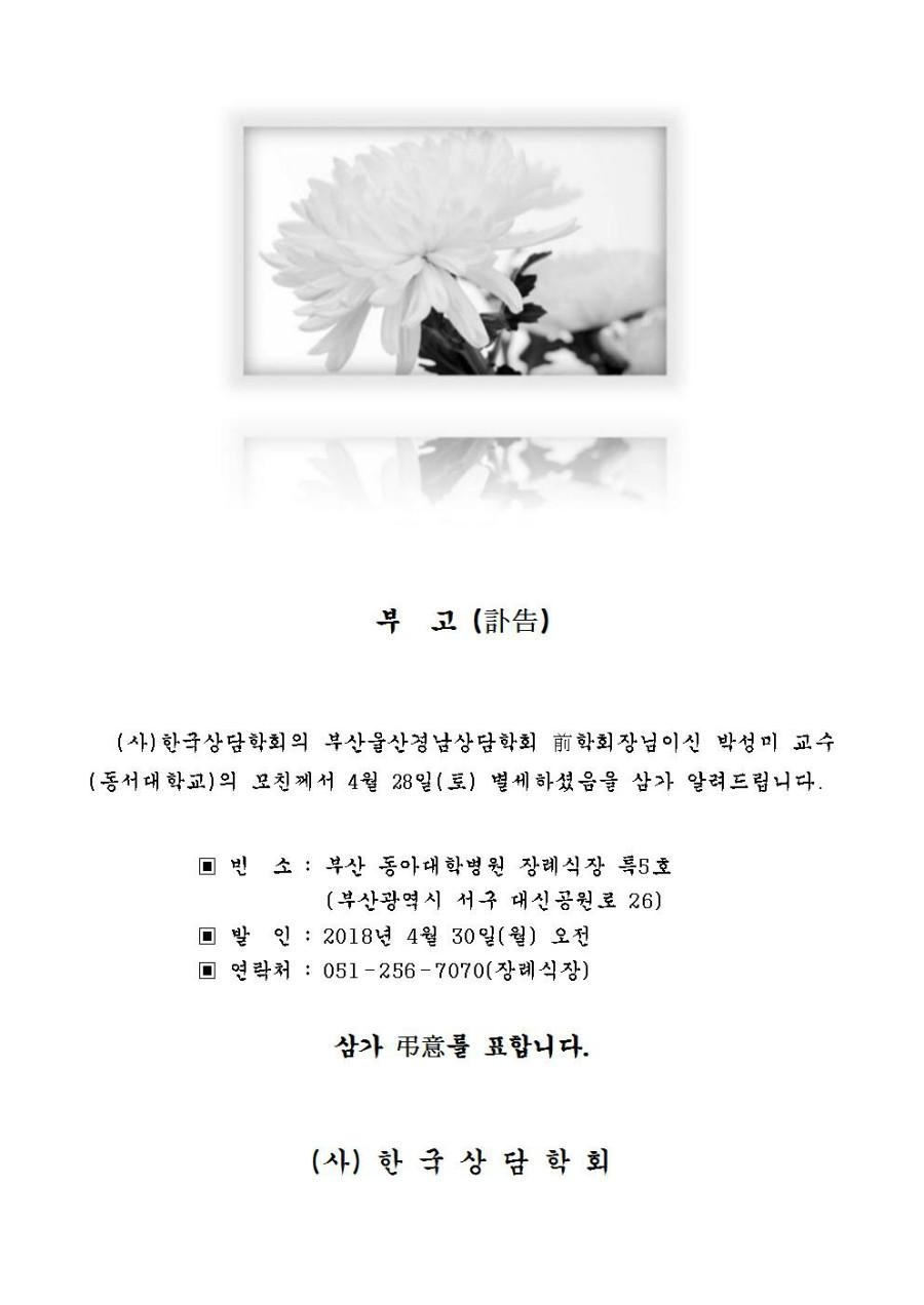부고 유관학회 박성미교수님 모친상001.jpg