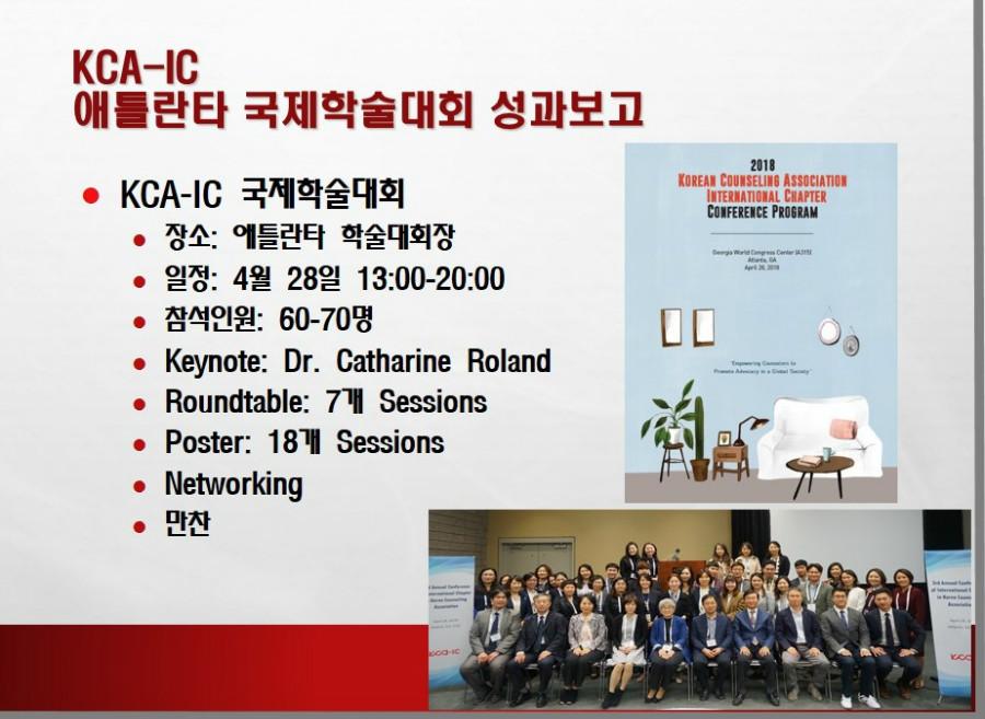 3rd_KCA-IC.jpg