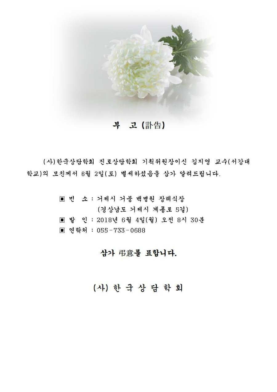 부고 김지영교수 부친상001.jpg
